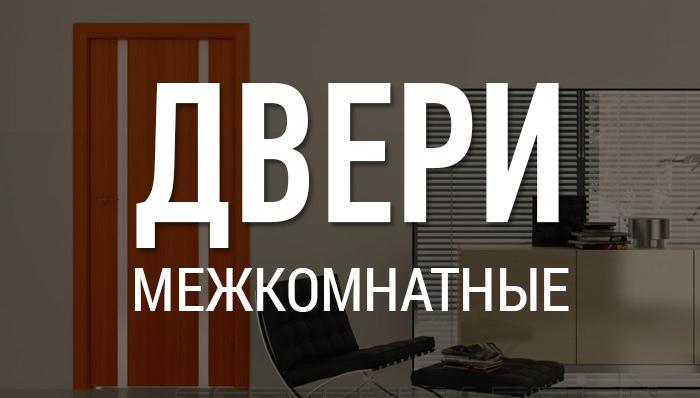 Дешевые и качественные межкомнатные двери в Калуге с доставкой → Мебель 24 на Достоевского 27