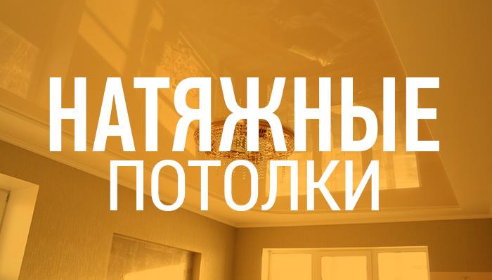 Самые дешевые натяжные потолки в Калуге → Мебель 24 на Достоевского 27