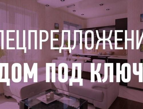 Спецпредложение: Дом Под Ключ