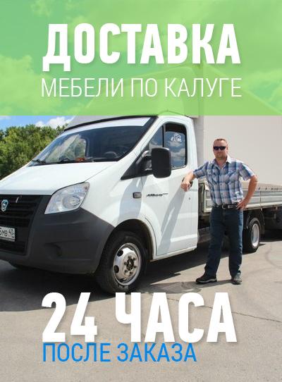 Любая мебель в Калуге с доставкой за 14 часа → Мебель-24 на Достоевского 27