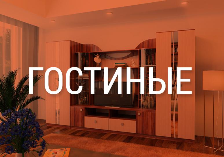 Гостиные в Калуге лучше покупать по низким ценам в магазине Мебель 24 на Достоевского 27