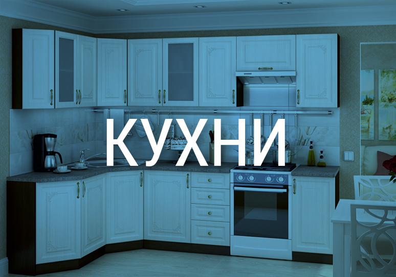 Кухни в Калуге лучше покупать по низким ценам в магазине Мебель 24 на Достоевского 27