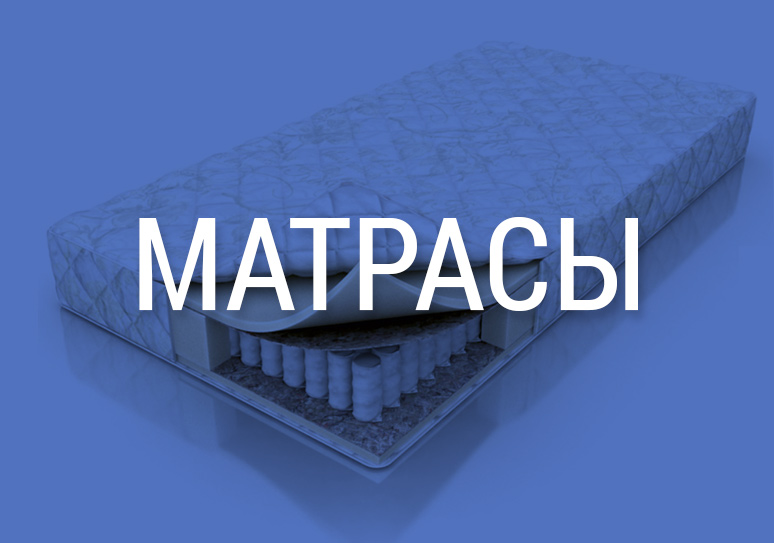 Матрасы в Калуге лучше покупать по низким ценам в магазине Мебель 24 на Достоевского 27