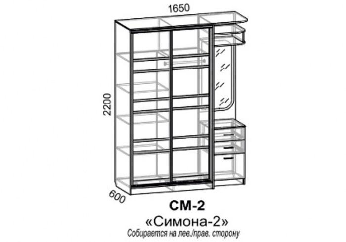 """Прихожая """"Симона-2"""""""