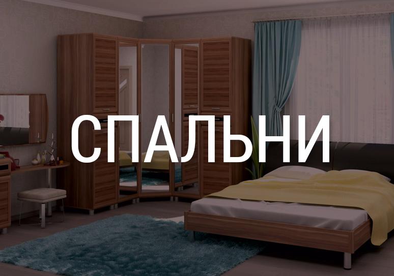 Спальни в Калуге лучше покупать по низким ценам в магазине Мебель 24 на Достоевского 27
