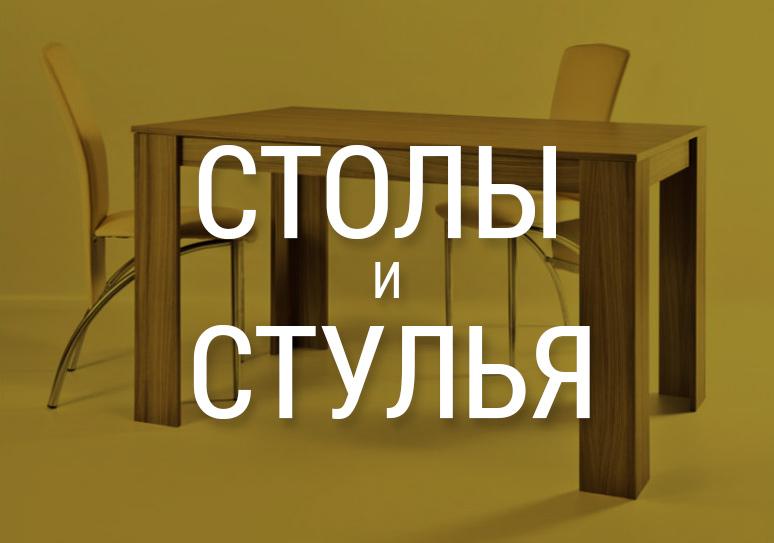 Столы и стулья в Калуге лучше покупать по низким ценам в магазине Мебель 24 на Достоевского 27