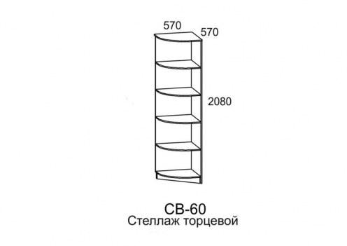 Стеллаж торцево Светлана СВ-60
