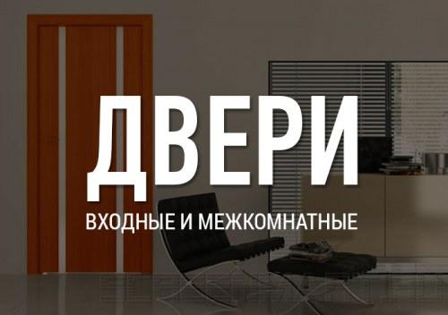 Двери в Калуге лучше покупать по низким ценам в магазине Мебель 24 на Достоевского 27