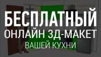 Бесплатный онлайн 3Д-макет кухни в Калуге на Достоевского 27