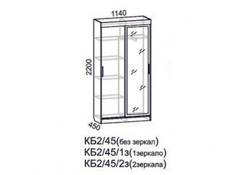 Шкаф-купе БАЗИС КБ2/45 2 Зеркала