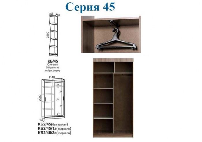 Шкаф-купе БАЗИС КБ2/45 1 Зеркало