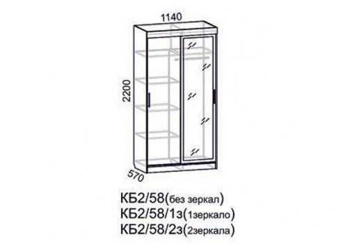Шкаф-Купе Базис КБ2/58 1 зеркало