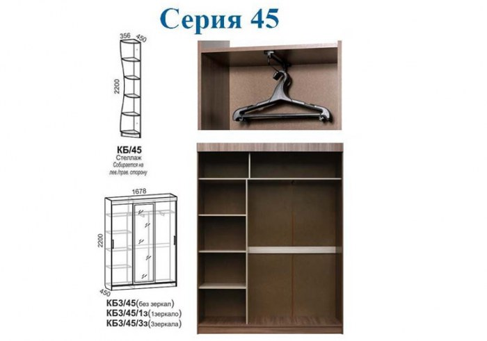Шкаф-купе БАЗИС КБ3/45 1 Зеркало