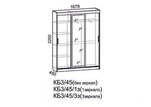 Шкаф-купе БАЗИС КБ3/45 Без зеркал