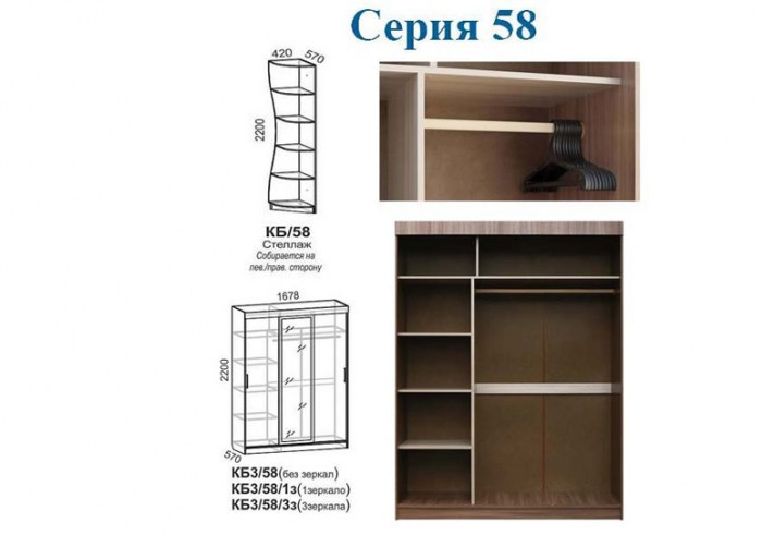 Шкаф-Купе Базис КБ3/58 без зеркал