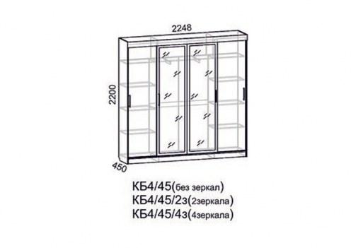 Шкаф-купе БАЗИС КБ4/45 Без Зеркал