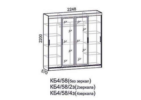 Шкаф-Купе Базис КБ4/58 2 Зеркала