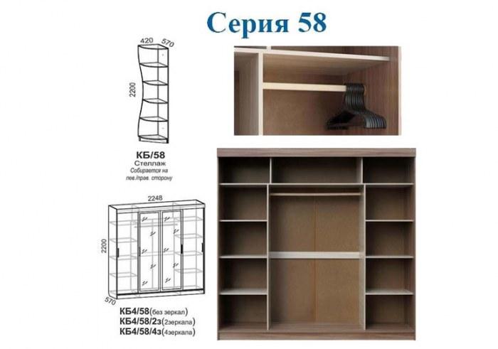 Шкаф-Купе Базис КБ4/58 4 Зеркала