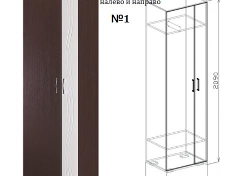 Шкаф №1 к модульной прихожей Лидер
