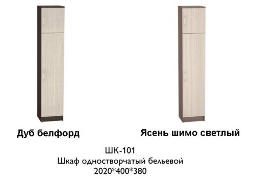 Шкаф одностворчатый бельевой ШК-101 к прихожей Машенька