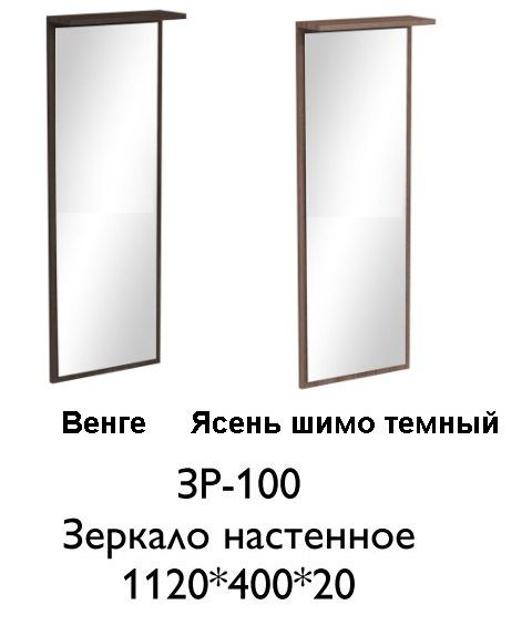 Зеркало ЭР-100 к прихожей Машенька