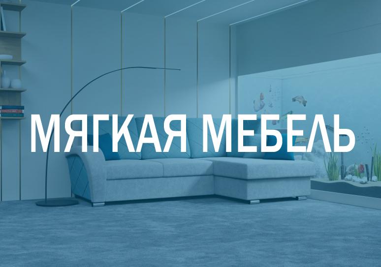 Мягкую мебель в Калуге лучше покупать по низким ценам в магазине Мебель 24 на Достоевского 27